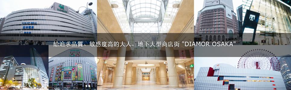 Diamor大阪
