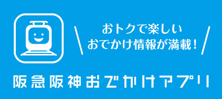 阪急阪神おでかけアプリ