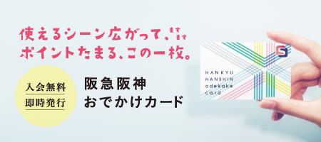 阪急阪神おでかけカード
