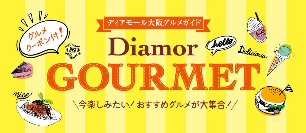 グルメクーポン付!ディアモール大阪グルメガイド