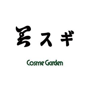 3月28日(水) に「美スギ・コスメガーデン」がリニューアルオープン!!