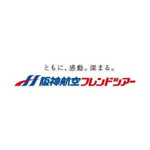3月1日(木)に「阪神航空トラベルサロン」がOPEN!!