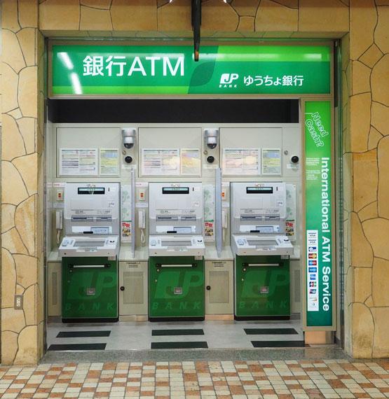 ゆうちょ銀行 ATMコーナー