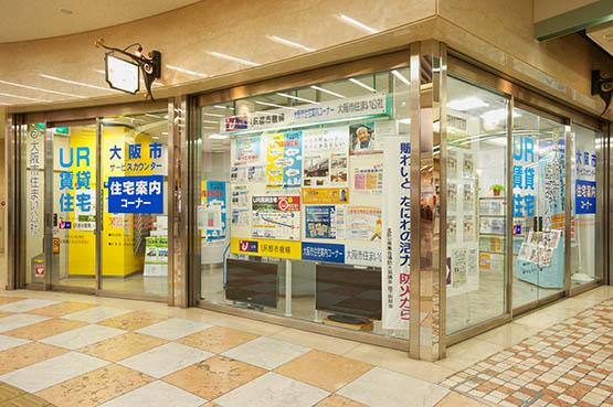 大阪市サービスカウンター