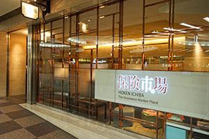 保険市場 梅田ディアモールサテライトプラザ