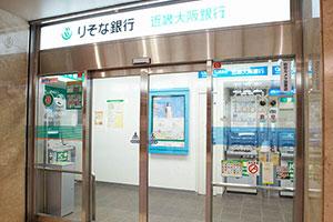 りそな銀行・近畿大阪銀行クイックロビー