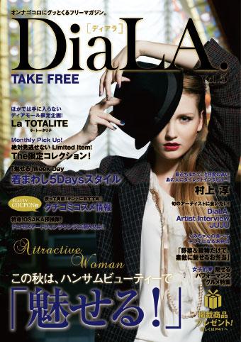 【DiaLA. vol.5】9月21日(金)発行!