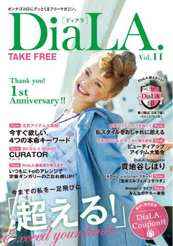 【DiaLA. vol.11】4月19日(金)発行!