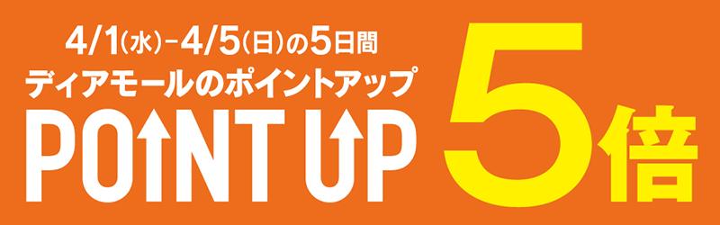 [ 阪急阪神おでかけカード会員限定 ] 4月1日(水)〜5日(日)までの5日間限定★ 5倍ポイントアップキャンペーン開催!!