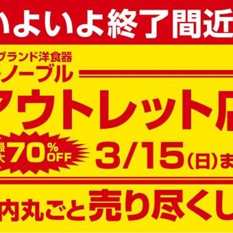 ル・ノーブル期間限定SHOP★閉店間近!【3/15まで】