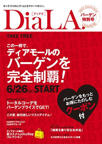 【DiaLA. バーゲン特別号 】6月25日(月)発行!