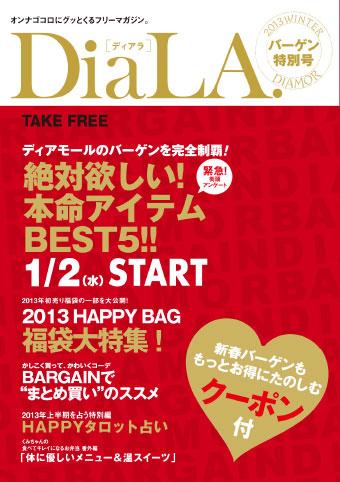 【DiaLA. バーゲン特別号】12月26日(水)発行!