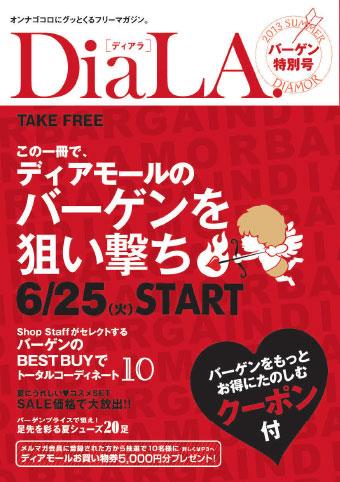 【DiaLA. バーゲン特別号】6月25日(火)発行!