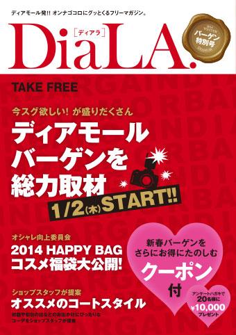 【DiaLA. バーゲン特別号】12月26日(木)発行!