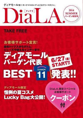 【DiaLA. バーゲン特別号】6月27日(金)発行!