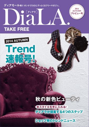 【DiaLA. 2014 AUTUMN プレビュー号】8月22日(金)発行!