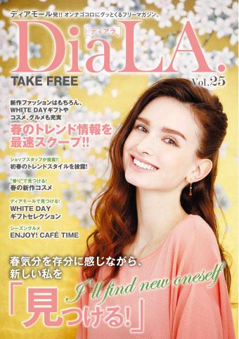 【DiaLA. vol.25】2月20日(金)発行!