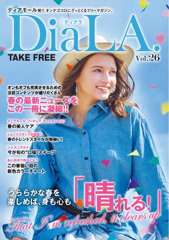 【DiaLA. vol.26】3月20日(金)発行!
