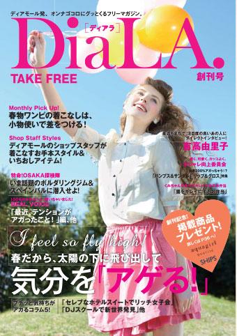 【DiaLA. 】4月20日(金)創刊号 vol.1