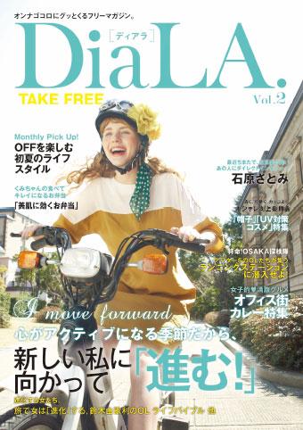 【DiaLA. vol.2 】5月25日(金)発行!