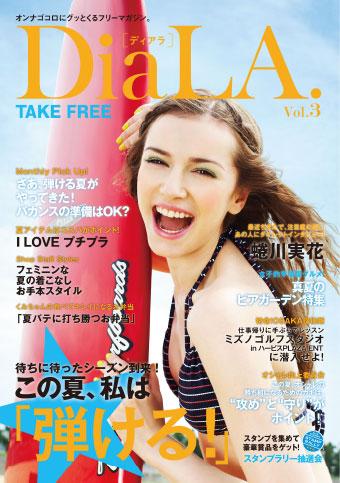 【DiaLA. vol.3】7月20日(金)発行!
