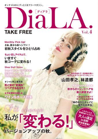 【DiaLA. vol.4】8月24日(金)発行!