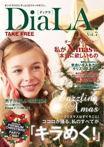 【DiaLA. vol.7】11月21日(水)発行!