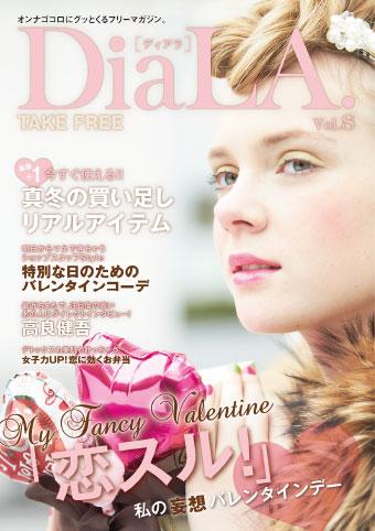 【DiaLA. vol.8】1月25日(金)発行!