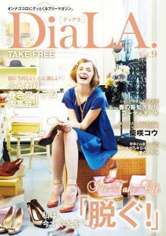 【DiaLA. vol.9】2月22日(金)発行!