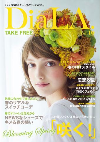 【DiaLA. vol.10】3月22日(金)発行!