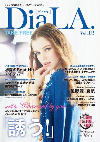 【DiaLA. vol.12】5月24日(金)発行!