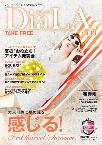 【DiaLA. vol.13】7月19日(金)発行!