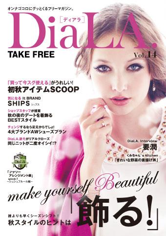 【DiaLA. vol.14】8月23日(金)発行!