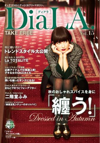 【DiaLA. vol.15】9月20日(金)発行!