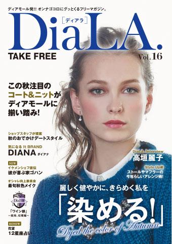 【DiaLA. vol.16】10月20日(日)発行!