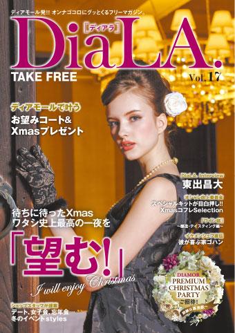 【DiaLA. vol.17】11月22日(金)発行!