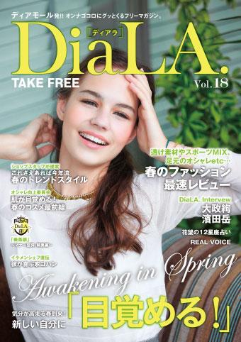【DiaLA. vol.18】2月14日(金)発行!