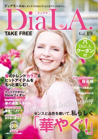 【DiaLA. vol.19】3月20日(木)発行!