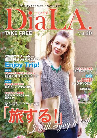 【DiaLA. vol.20】4月25日(金)発行!