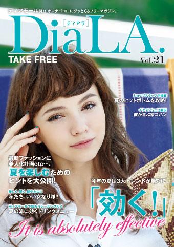 【DiaLA. vol.21】5月23日(金)発行!