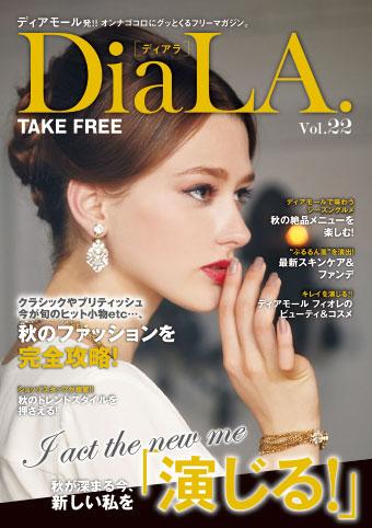 【DiaLA. vol.22】9月19日(金)発行!