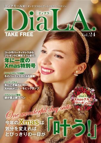 【DiaLA. vol.24】11月21日(金)発行!