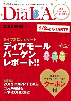 【DiaLA. 2015 WINTERバーゲン特別号】12月26日(金)発行!