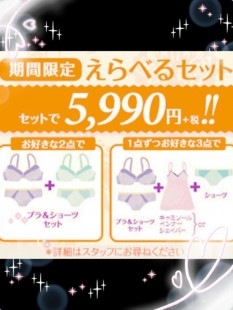 \えらべるセット¥5990+税!!/