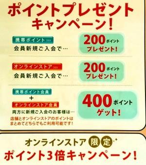 ポイントプレゼントキャンペーン☆