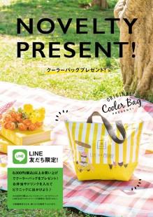 春のピクニックに連れていきたい!クーラーバッグをLINE友だちにプレゼント!