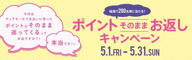 【阪急阪神おでかけカード会員限定】ポイントそのままお返しキャンペーン