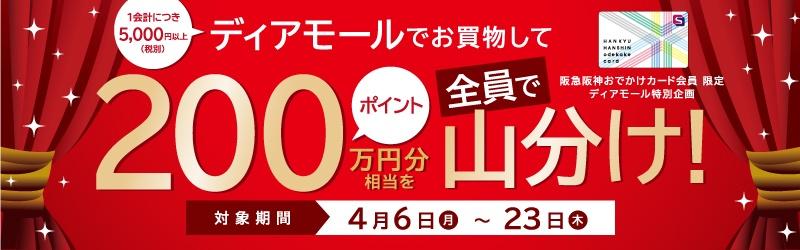 【阪急阪神おでかけカード会員限定】ディアモールでお買い物して200万ポイント全員で山分けキャンペーン開催!!