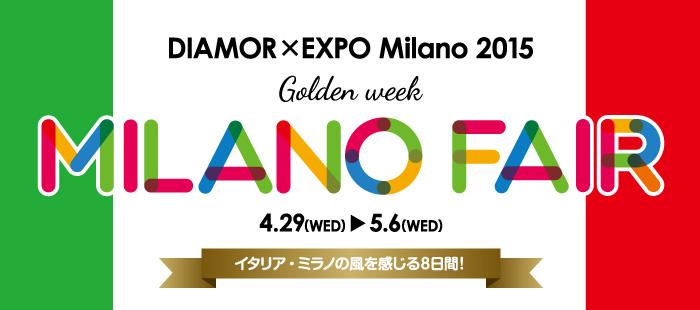 DIRMOR × EXPO Milano 2015 ゴールデンウィーク ミラノフェア