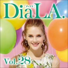 【DiaLA. vol.28】5月22日(金)発行!